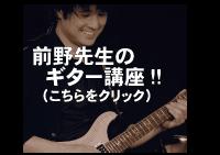前野先生ののギター講座
